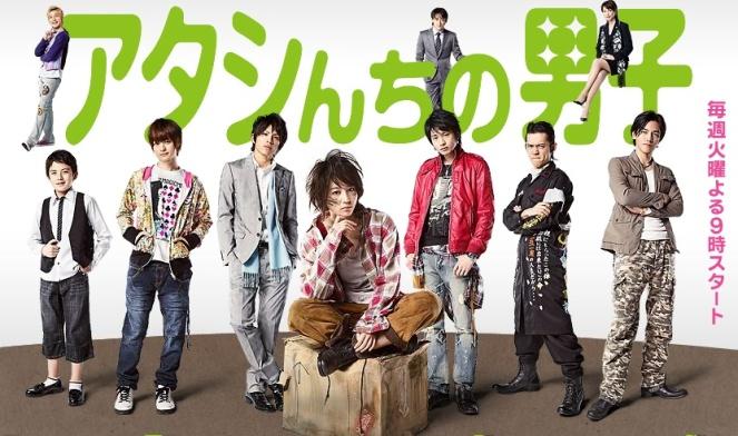 atashinchi_no_danshi-p2